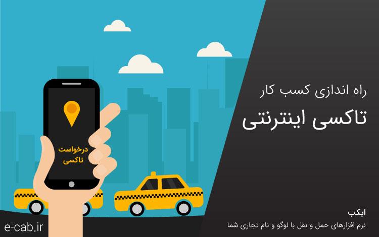 برای راه اندازی تاکسی اینترنتی چه کنیم؟