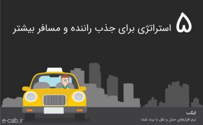 ۵ استراتژی برای جذب راننده و مسافر بیشتر