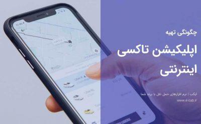 طراحی اپلیکیشن تاکسی اینترنتی