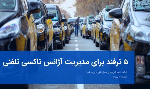 ۵ ترفند برای مدیریت آژانس تاکسی تلفنی